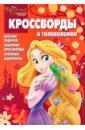 Кочаров Александр Сборник кроссвордов и головоломок Рапунцель (№1010)