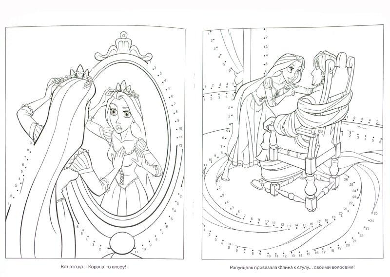 """Иллюстрация 1 из 15 для Умная раскраска """"Рапунцель"""" (№ 10120)   Лабиринт - книги. Источник: Лабиринт"""