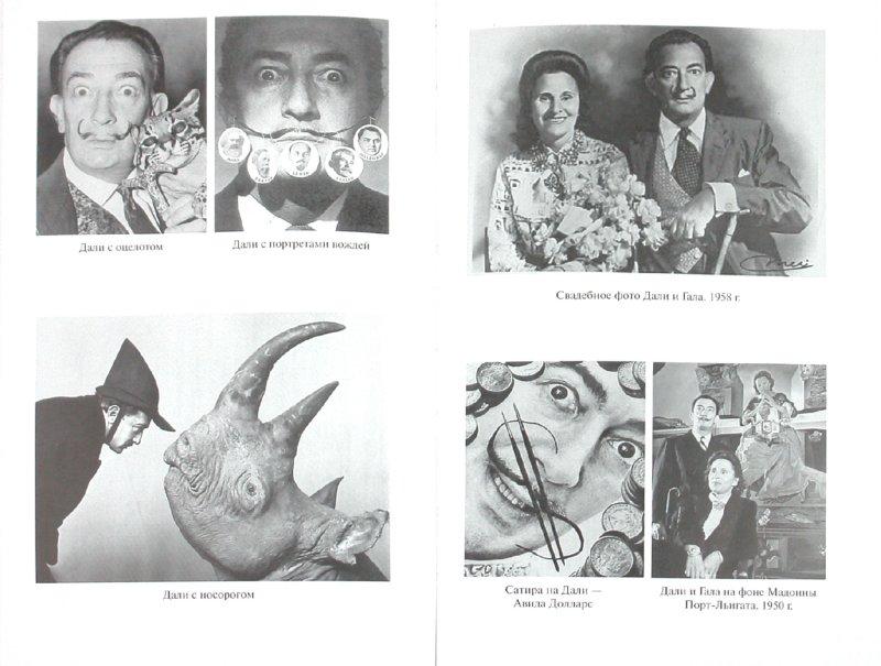 Иллюстрация 1 из 12 для Сальвадор Дали - Рудольф Баландин   Лабиринт - книги. Источник: Лабиринт