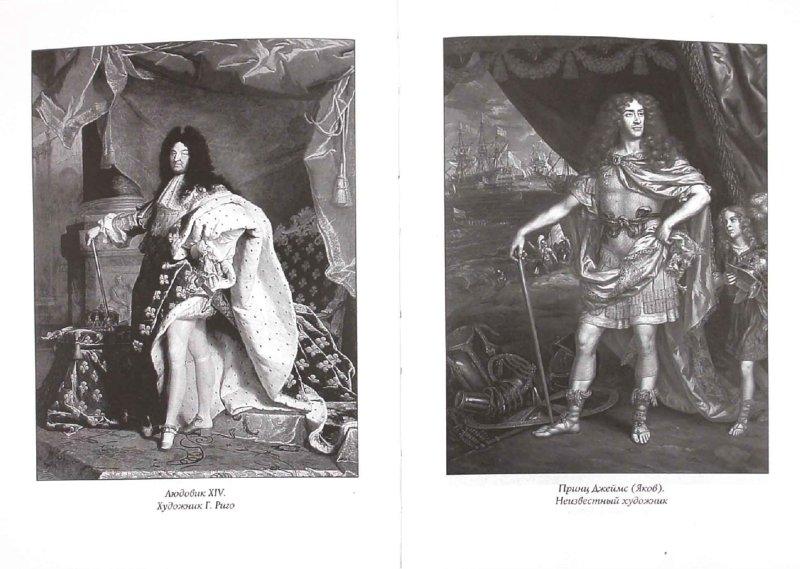 Иллюстрация 1 из 13 для Схватка двух львов. Англо-голландские войны XVII века - Созаев, Махов | Лабиринт - книги. Источник: Лабиринт