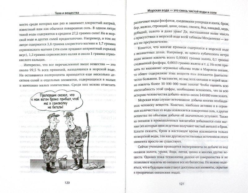 Иллюстрация 1 из 7 для Заблуждения о науке - Антон Малютин | Лабиринт - книги. Источник: Лабиринт