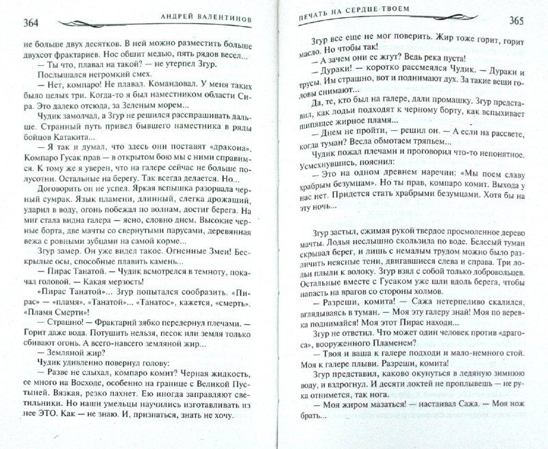 Иллюстрация 1 из 12 для Ория. Книга вторая. Печать на сердце твоем - Андрей Валентинов | Лабиринт - книги. Источник: Лабиринт
