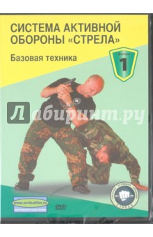 Zakazat.ru: Система активной обороны «Стрела». Фильм 1. Базовая техника.