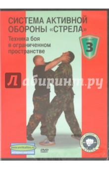Zakazat.ru: Система активной обороны «Стрела». Фильм 3. Техника боя в ограниченном пространстве.