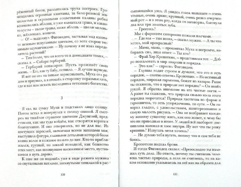Иллюстрация 1 из 12 для Щастье - Фигль-Мигль   Лабиринт - книги. Источник: Лабиринт