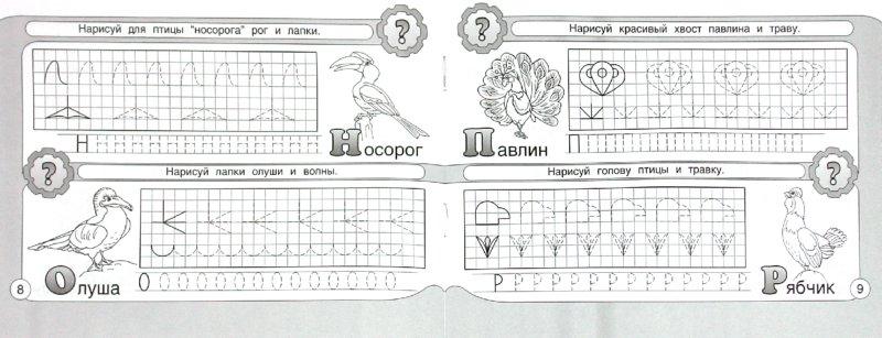 Иллюстрация 1 из 7 для Прописи. Азбука. Птицы   Лабиринт - книги. Источник: Лабиринт