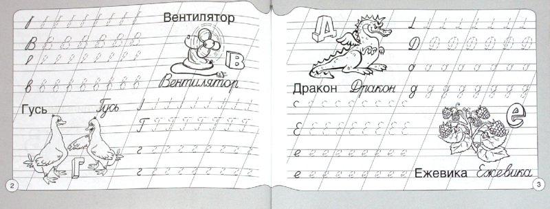 Иллюстрация 1 из 25 для Прописи. Веселые буквы | Лабиринт - книги. Источник: Лабиринт