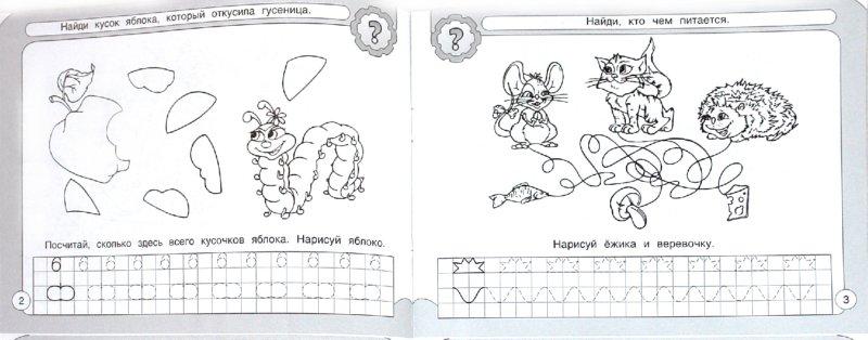 Иллюстрация 1 из 17 для Прописи. Головоломки | Лабиринт - книги. Источник: Лабиринт