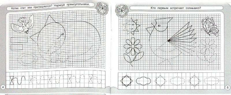 Иллюстрация 1 из 28 для Прописи. Занимательная геометрия | Лабиринт - книги. Источник: Лабиринт