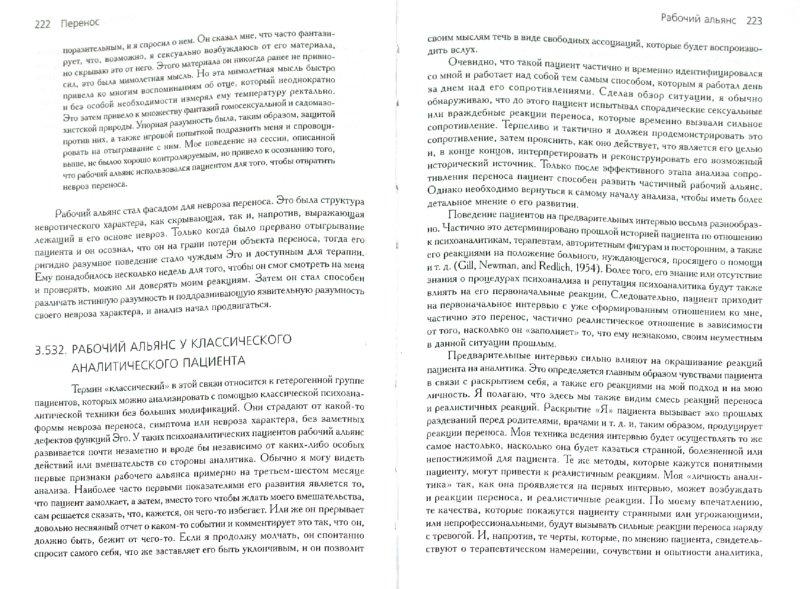 Иллюстрация 1 из 10 для Техника и практика психоанализа - Ральф Гринсон | Лабиринт - книги. Источник: Лабиринт