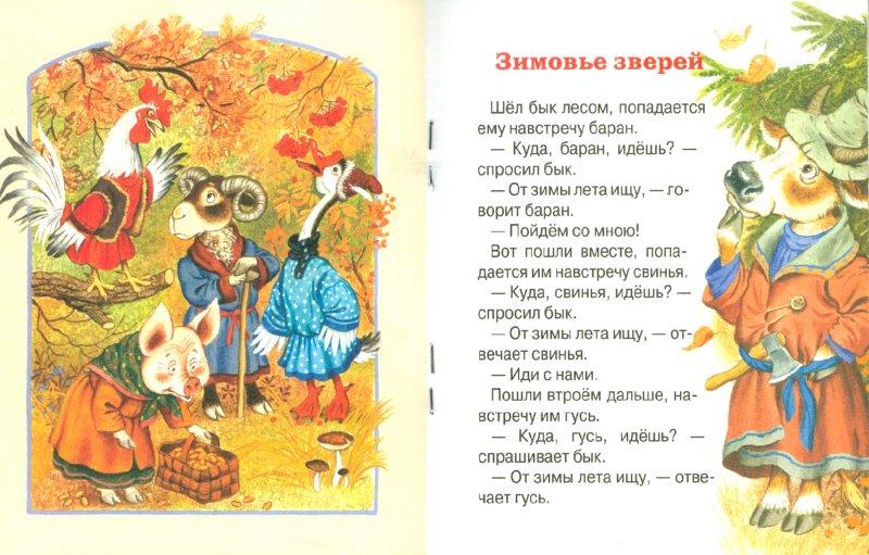 Иллюстрация 1 из 11 для Лисичка со скалочкой | Лабиринт - книги. Источник: Лабиринт
