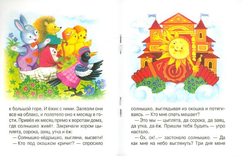 Иллюстрация 1 из 13 для У солнышка в гостях   Лабиринт - книги. Источник: Лабиринт