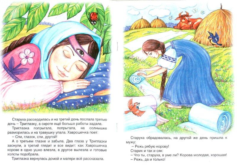 Иллюстрация 1 из 13 для Русские сказки: Хаврошечка | Лабиринт - книги. Источник: Лабиринт