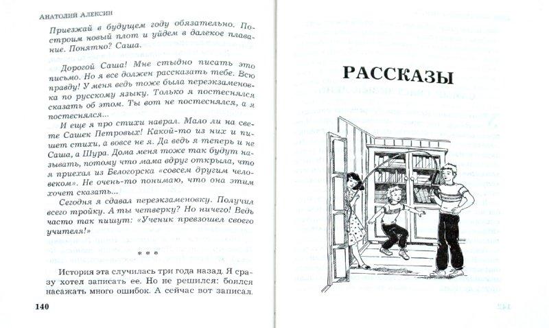 Иллюстрация 1 из 2 для Веселые истории из жизни школьников - Анатолий Алексин | Лабиринт - книги. Источник: Лабиринт