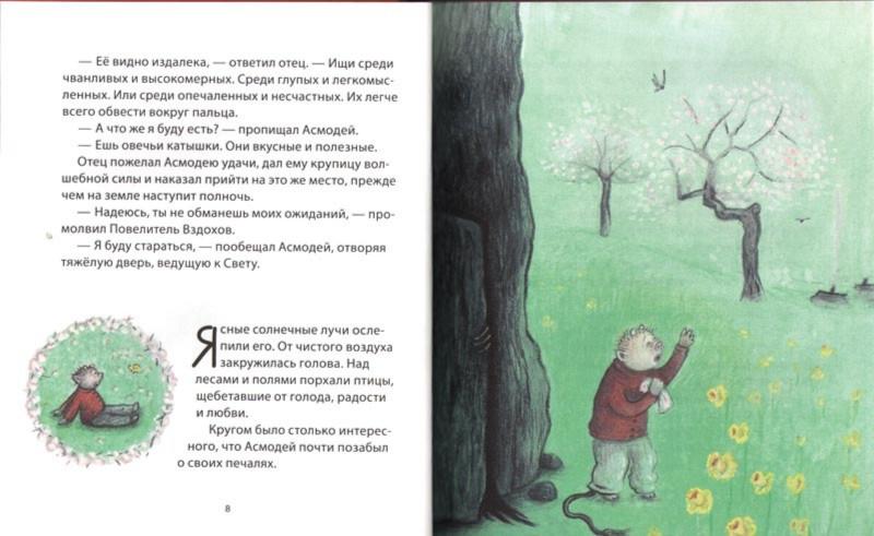 Иллюстрация 1 из 27 для Маленький Асмодей - Ульф Старк | Лабиринт - книги. Источник: Лабиринт