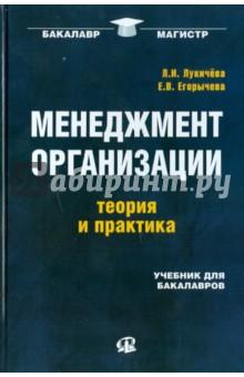 Менеджмент организации. Теория и практика. Учебник аудит теория и практика учебник для бакалавров cd