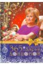 Донцова Дарья Аркадьевна 365 пожеланий от Дарьи Донцовой