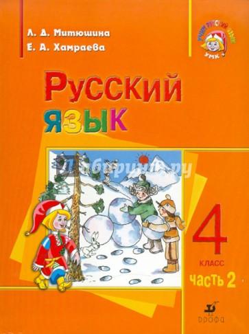 Митюшина русский язык гдз
