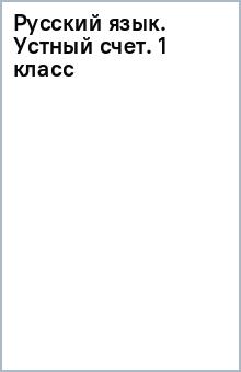Русский язык. Устный счет. 1 класс