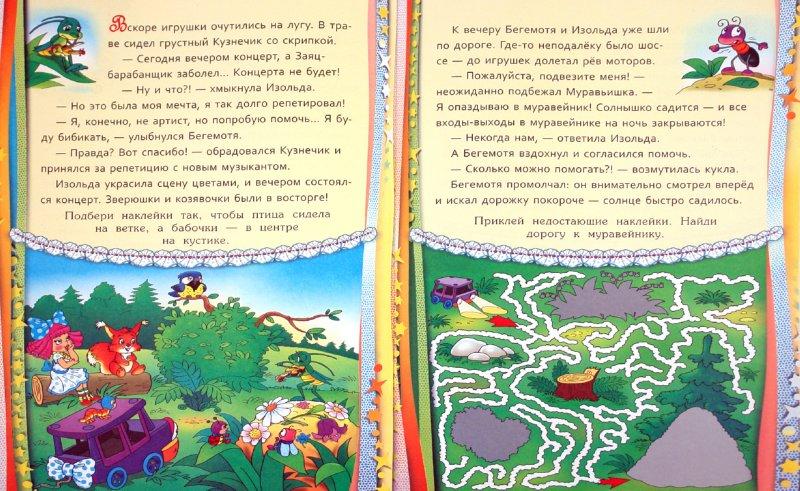Иллюстрация 1 из 5 для Приключения игрушек - Анна Красницкая | Лабиринт - книги. Источник: Лабиринт