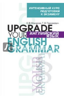 Английский язык. Upgrade your English Grammar шишкина и тренажер по грамматике английского языка english grammar practice book 3 класс ко всем действующим учебникам