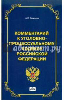 Комментарий к Уголовно-процессуальному кодексу Российской Федерации комментарий к арбитражному процессуальному кодексу российской федерации постатейный