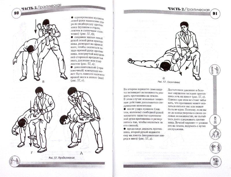 Иллюстрация 1 из 8 для Все секреты и тайны подготовки боевой машины от ярких мастеров восточных боевых искусств - Мирослав Адамчик   Лабиринт - книги. Источник: Лабиринт