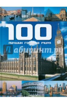 100 лучших городов мира