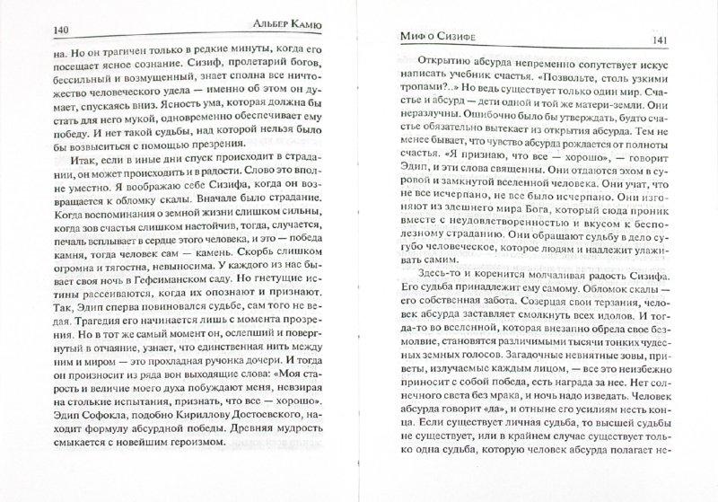 Иллюстрация 1 из 5 для Миф о Сизифе. Калигула. Недоразумение - Альбер Камю | Лабиринт - книги. Источник: Лабиринт