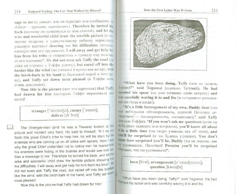 Иллюстрация 1 из 4 для Английский с Р. Киплингом. Кошка, которая гуляла сама по себе - Редьярд Киплинг | Лабиринт - книги. Источник: Лабиринт