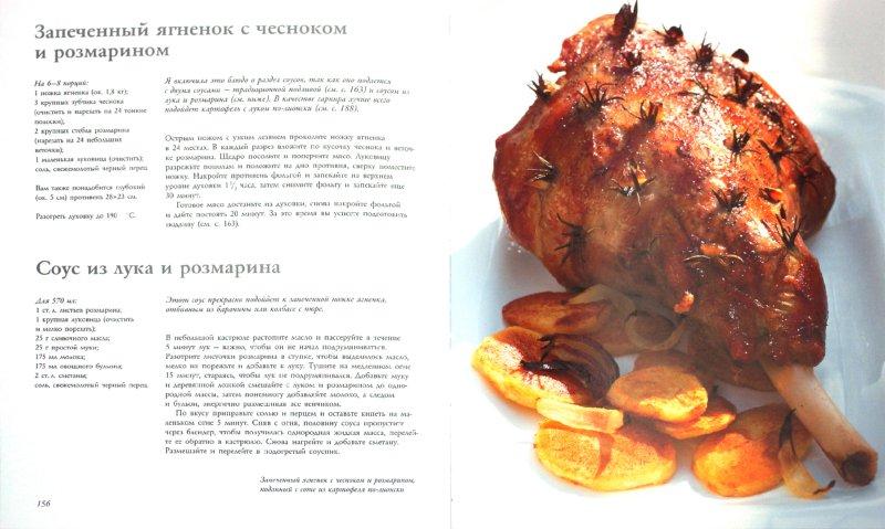 Иллюстрация 1 из 31 для Как готовить яйца, пасту, рис, картофель, хлеб и простую выпечку - Делия Смит | Лабиринт - книги. Источник: Лабиринт