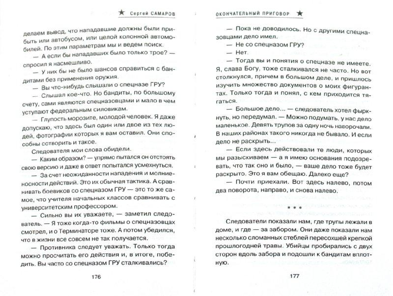 Иллюстрация 1 из 2 для Окончательный приговор - Сергей Самаров | Лабиринт - книги. Источник: Лабиринт