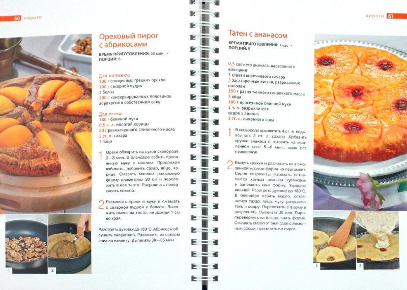 Иллюстрация 1 из 16 для Школа Гастронома. Коллекция. Пироги и пирожки   Лабиринт - книги. Источник: Лабиринт