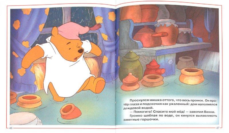 Иллюстрация 1 из 8 для Золотая классика. Винни и его друзья | Лабиринт - книги. Источник: Лабиринт