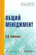 Общий менеджмент (+CD)