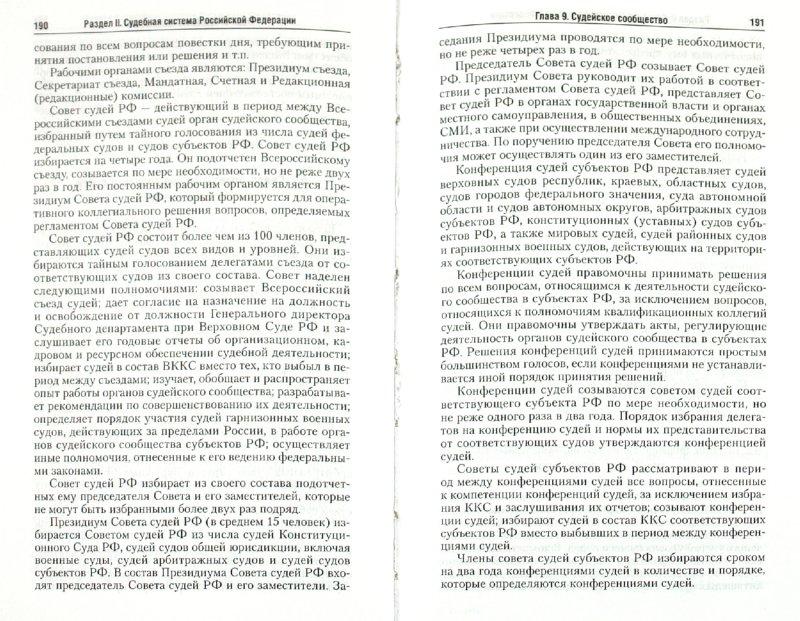 Иллюстрация 1 из 15 для Правоохранительные органы России - Вячеслав Божьев | Лабиринт - книги. Источник: Лабиринт