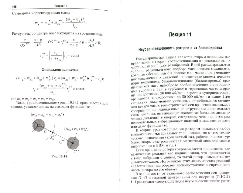 Иллюстрация 1 из 14 для Теория механизмов и машин - Геннадий Тимофеев | Лабиринт - книги. Источник: Лабиринт