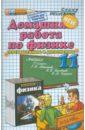 Обложка Домашняя работа по физике за 11 класс к учебнику Г.Я. Мякишева и др.