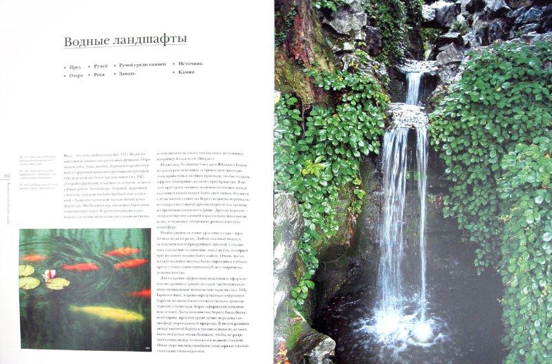 Иллюстрация 1 из 21 для Лучшие китайские сады. История, дизайн, философия | Лабиринт - книги. Источник: Лабиринт