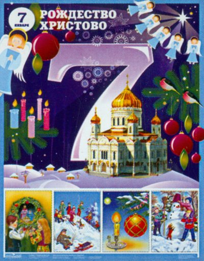 Праздники россии картинки с названиями для детей