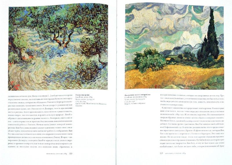 Иллюстрация 1 из 30 для Винсент Ван Гог. Полное собрание живописи. В 2ух томах - Вальтер, Мецгер | Лабиринт - книги. Источник: Лабиринт