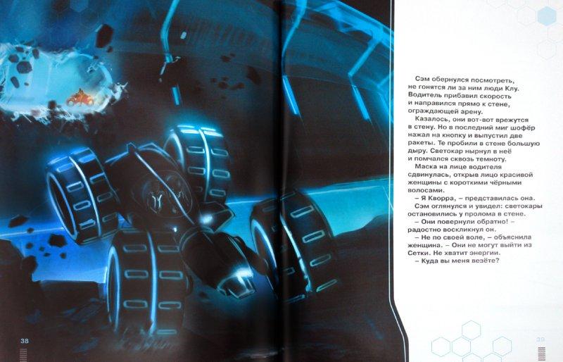 Иллюстрация 1 из 7 для Трон. Подарочное издание | Лабиринт - книги. Источник: Лабиринт