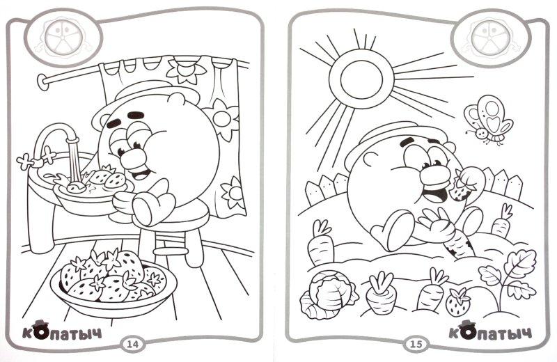 """Иллюстрация 1 из 27 для Раскраска-люкс """" Смешарики ..."""