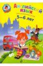 Английский язык: для детей 5-6 лет, Крижановская Татьяна Владимировна