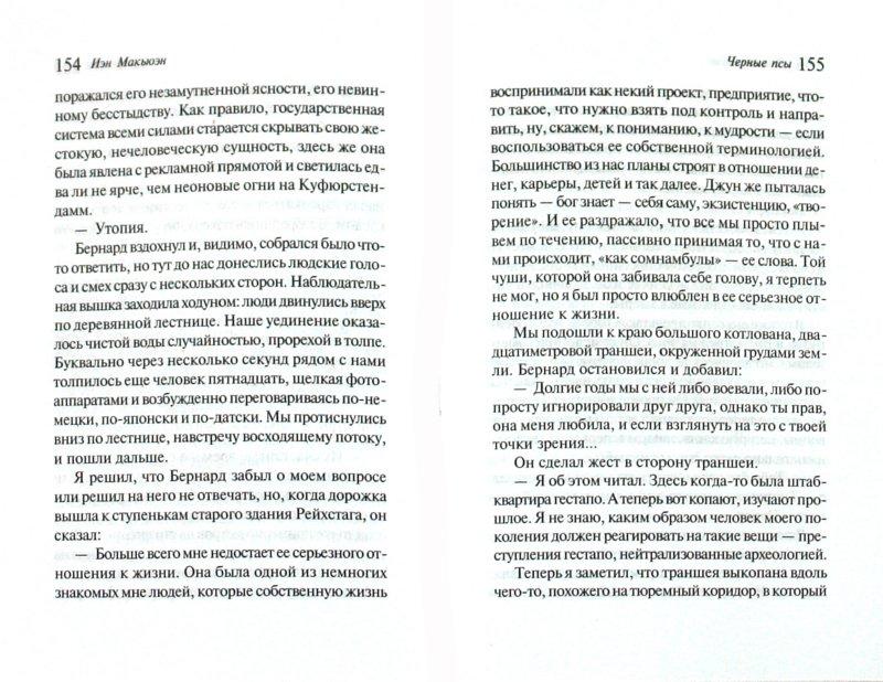 Иллюстрация 1 из 26 для Черные псы - Иэн Макьюэн | Лабиринт - книги. Источник: Лабиринт
