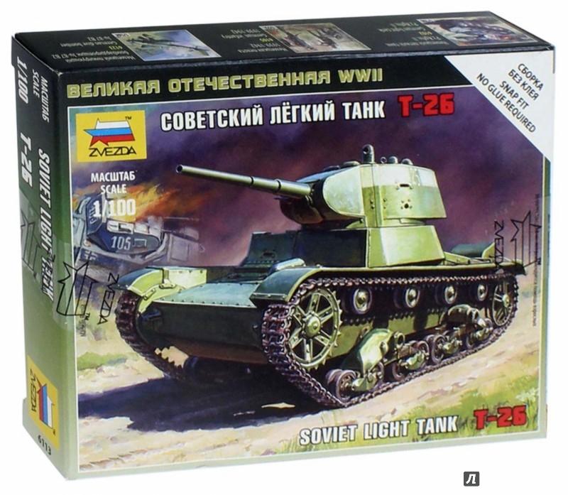 Иллюстрация 1 из 12 для Советский легкий танк Т-26 (6113)   Лабиринт - игрушки. Источник: Лабиринт