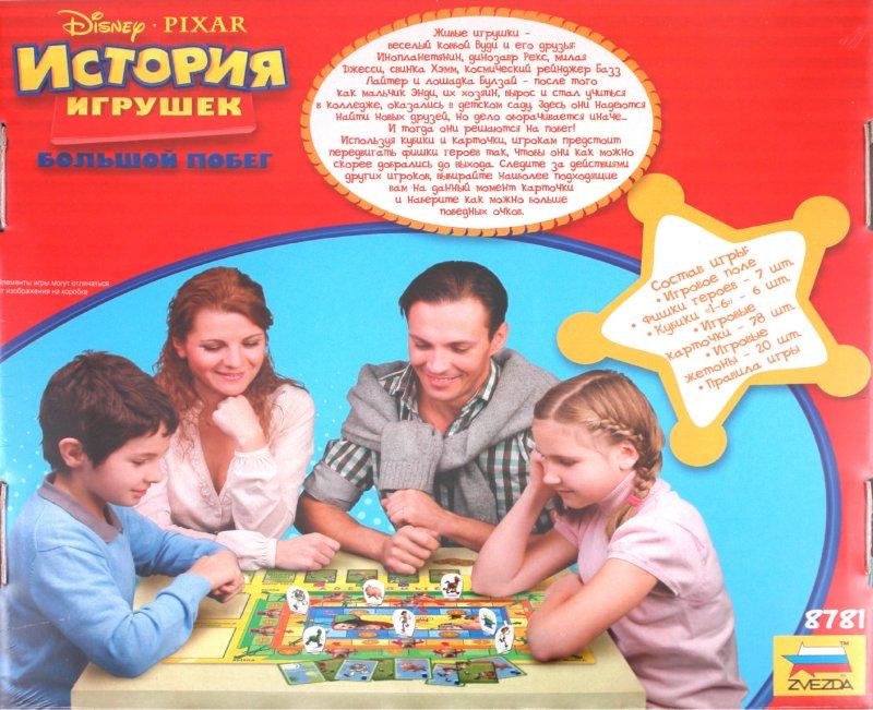 Иллюстрация 1 из 4 для История игрушек (8781) | Лабиринт - игрушки. Источник: Лабиринт