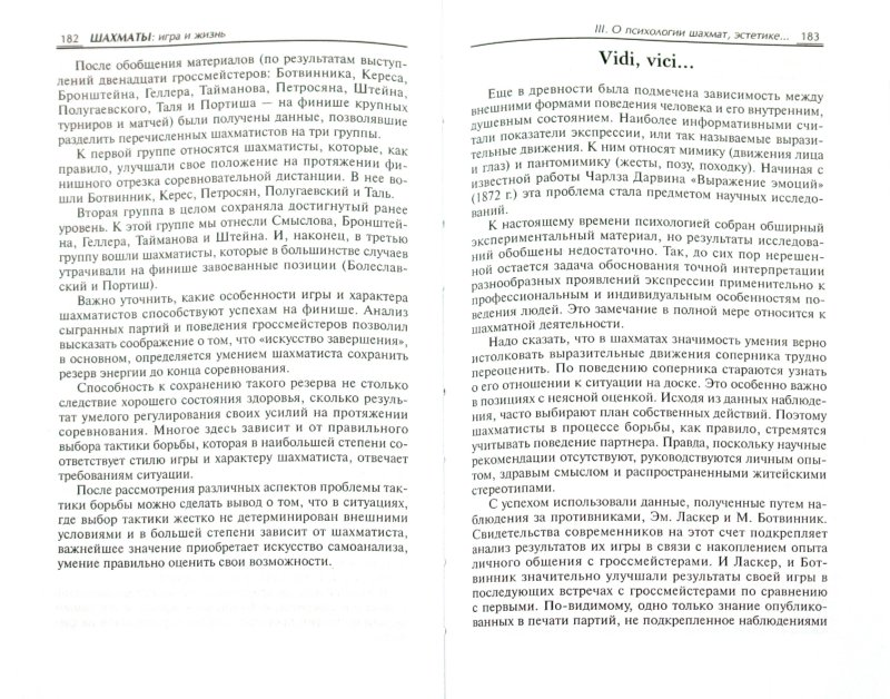 Иллюстрация 1 из 8 для Шахматы: игра и жизнь - Крогиус, Голубев, Гутцайт | Лабиринт - книги. Источник: Лабиринт