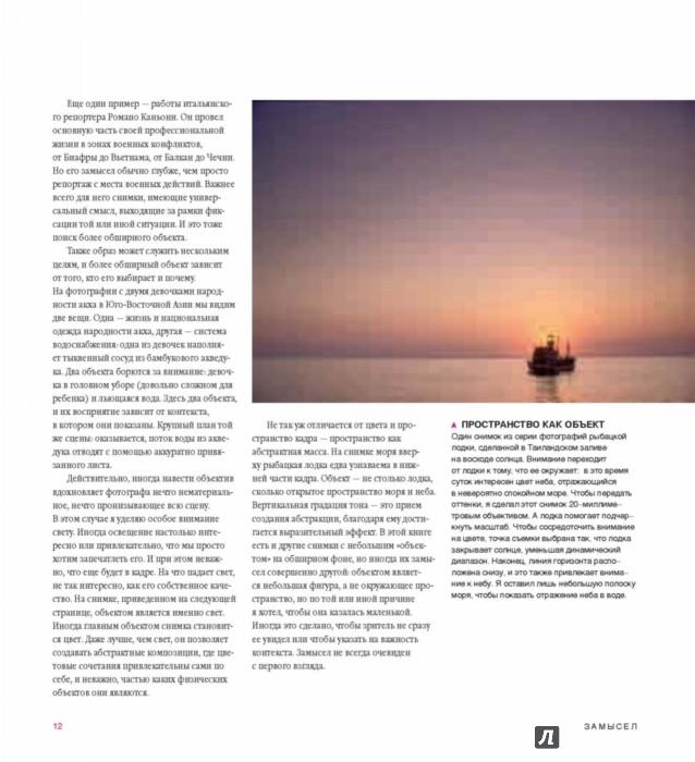 Иллюстрация 5 из 23 для Искусство цифровой фотографии. Продвинутые приемы и техники создания удачных фотоснимков - Майкл Фриман | Лабиринт - книги. Источник: Лабиринт