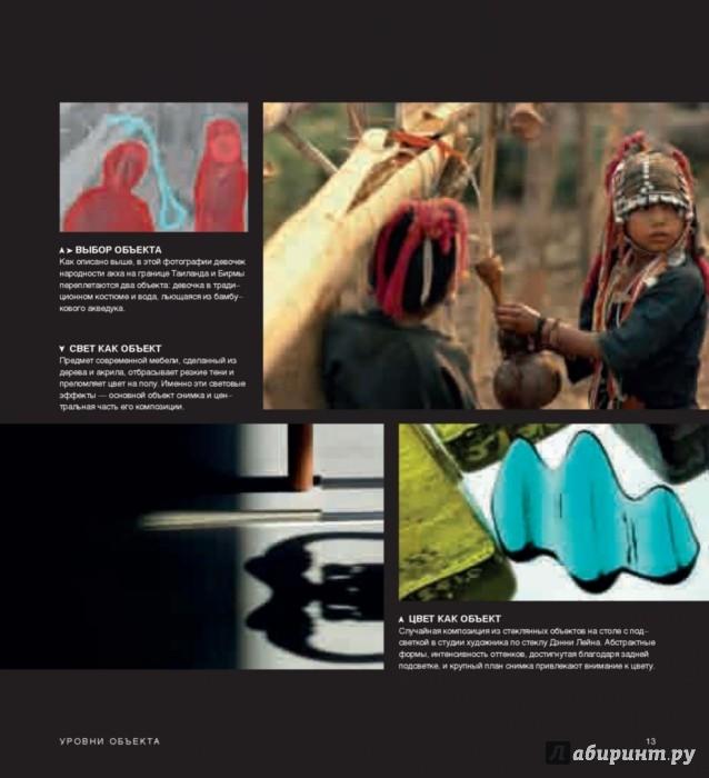 Иллюстрация 6 из 23 для Искусство цифровой фотографии. Продвинутые приемы и техники создания удачных фотоснимков - Майкл Фриман   Лабиринт - книги. Источник: Лабиринт